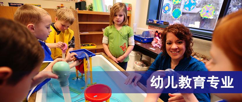 新西兰留学幼儿教育专业
