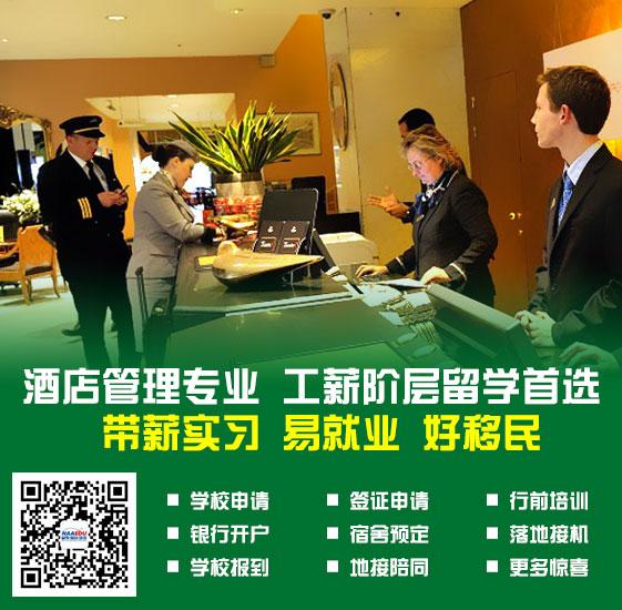 新西兰留学移民酒店管理专业