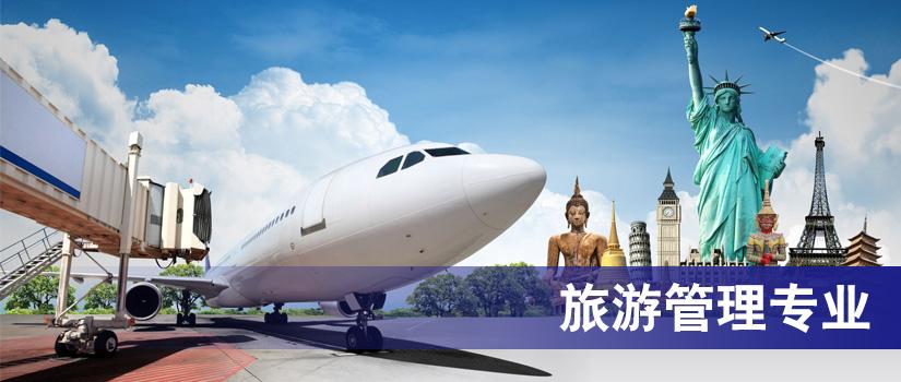 新西兰留学旅游管理专业