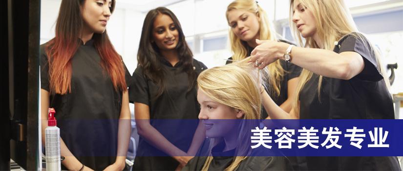 新西兰留学美容美发专业