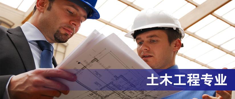 新西兰留学土木工程专业