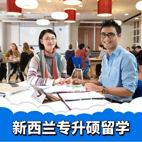 新西兰专升硕留学方案