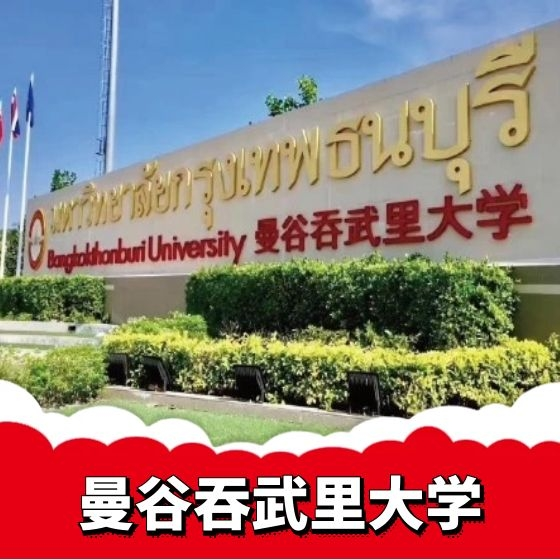 曼谷吞武里大学教育学博士招生简章