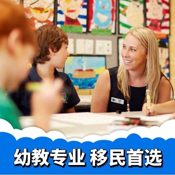 新西兰幼教专业-移民首选热门专业