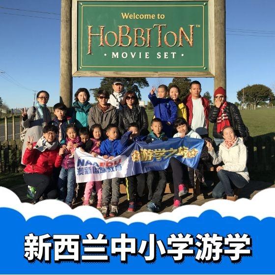 2020年新西兰小学游学营