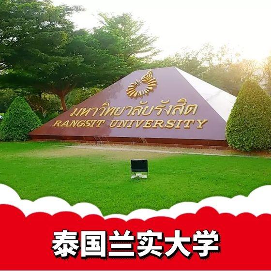 泰国兰实大学商科/传媒/艺术等专业招生简章
