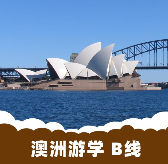 澳洲冬令营 | B类 澳洲中小学全真课堂体验营系列