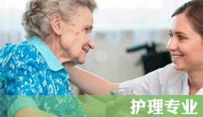 新西兰留学-护理专业