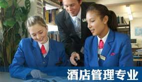 新西兰留学-酒店管理专业