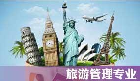 新西兰留学-旅游管理专业