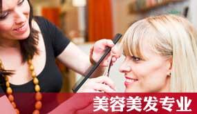 新西兰留学-美容美发专业
