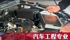 新西兰留学-汽车工程专业