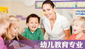 新西兰留学-幼儿教育专业