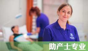 新西兰留学-助产士专业