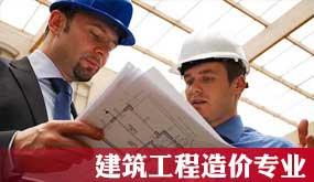 新西兰留学-建筑工程造价专业